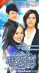 The Girl In Blue (H-DVD) (End) (China Version)