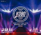 Kobushi-factory & Tsubaki Factory Premium Live 2018 Haru 'KOBO'  [BLU-RAY](Japan Version)