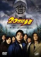 20th Century Boys - Chapter 1: Beginning Of The End (DVD) (Special Price Edition) (Japan Version)