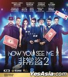 Now You See Me 2 (2016) (Blu-ray) (Hong Kong Version)