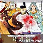Harukanaru Tokinonakade 2 & 3 Character Collection Vol.9 Special Edition (Japan Version)