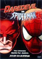 SPIDERMAN: DAREDEVIL VS SPIDERMAN - MARVEL HEROES  (Japan Version)