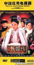 Legend Of Concubine Zhen Huan (DVD) (Part II) (To be continued) (China Version)