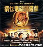 The Starving Games (2013) (VCD) (Hong Kong Version)
