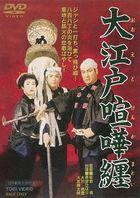 Oedo Kenka Matoi  (Japan Version)