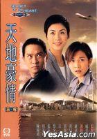 天地豪情 (1997) (DVD) (41-62集) (完) (TVB剧集) (香港版)