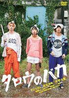 Taro the Fool (Blu-ray) (Japan Version)