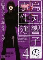 karasuma kiyouko no jikembo 4 ba zu komitsukusu 54244 51