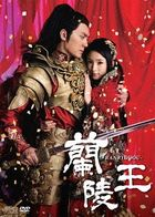 Lanling Wang (DVD) (Box 1) (Japan Version)