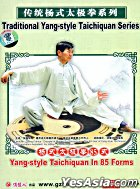 Traditional Yang-style Taichiquan Series - Yang-style Taichiquan In 85 Forms (DVD) (English Subtitled) (China Version)