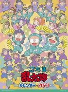 Nintama Rantaro 2021 Calendar (Japan Version)