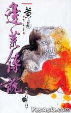 黃易異俠系列 - 邊荒傳說(第39卷)