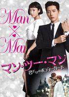 Man to Man (DVD) (Box 2) (Japan Version)
