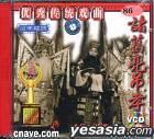 Zhu Ge Liang Diao Xiao (VCD) (China Version)