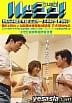 Hush! (DVD) (English Subtitled) (Japan Version)