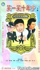 Xiao Yi Xiao Shi Nian Shao (Gu Jin Zhong Wai Xiao Hua Ji Jin) (Vol.25-48) (End) (China Version)