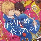 Drama CD Hitorijime Boyfriend (Japan Version)