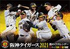 Hanshi Tiger's Team 2021 Desktop Weekly Calendar (Japan Version)