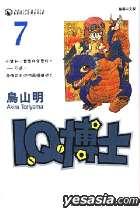 I.Q. 博士 - 文库版Vol.7