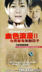 Romantic Life 2 (Vol.1-28) (To Be Continued) (China Version)