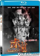 Helios (2015) (Blu-ray) (Taiwan Version)