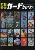 Shouwa Tokusatsu Card Chronicle 1971 -1975