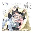 Drama CD Kirai de Isasete 2 (First Press Limited Edition) (Japan Version)