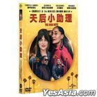 The High Note (2020) (DVD) (Taiwan Version)