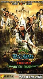 The Foolish Old Man Removed Mountains (H-DVD) (End) (China Version)