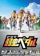 TV Drama Yowamushi Pedal (2016) (Blu-ray Box) (Japan Version)