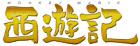 西遊記 (2007) (香取慎吾 主演) (DVD) (Standard Edition) (英文字幕) (日本版)