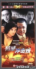 Qing Gan Chong Ji Xian (Vol. 1-23) (China Version)