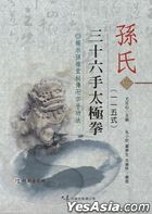 孫氏三十六手太極拳115式(附DVD)