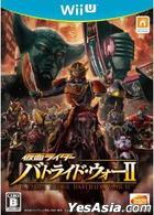 假面騎士 Battride War II (Wii U) (日本版)