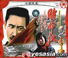 SHE HUI LUN LI PIAN DU MING HAN (VCD) (China Version)