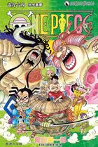 One Piece (Vol.94)