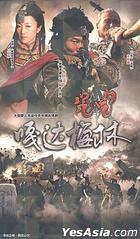 嘎達梅林 (2011) (H-DVD) (1-20集) (完) (中國版)