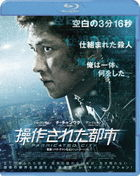 Fabricated City (Blu-ray) (Japan Version)