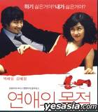 Rules of Dating (VCD) (Korea Version)