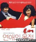 恋愛の目的 VCD (韓国版)