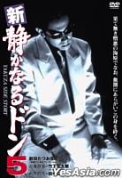 Shin Shizukanaru Don Vol.5 (Japan Version)