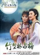 Holo Taiwanese Opera Troupe 21: A Garden Story About Zhu Gian, Lin Zhan Mei (DVD) (Taiwan Version)
