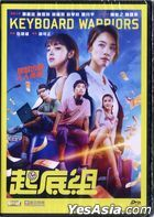 Keyboard Warriors (2018) (DVD) (Hong Kong Version)