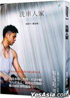 Xi Che Ren Jia