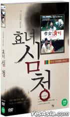 Sim Cheong (DVD) (Korea Version)