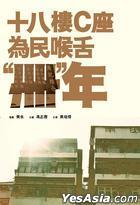 Shi Ba Lou C Zuo  Wei Min Hou She Xi Nian