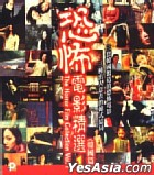 The Horror Film Collection Vol.1 (Hong Kong Version)