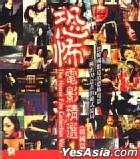 恐怖電影精選 1 (韓國篇) (香港版)
