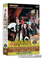 Classic Martial Arts Film Part 4 (DVD) (Taiwan Version)