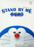 Stand By Me Doraemon (2014) (DVD) (Taiwan Version)